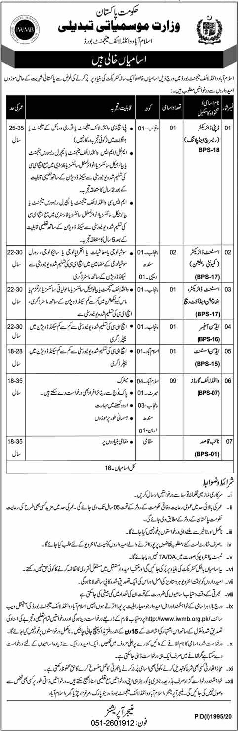 Ministry of climate change islamabad jobs 2020
